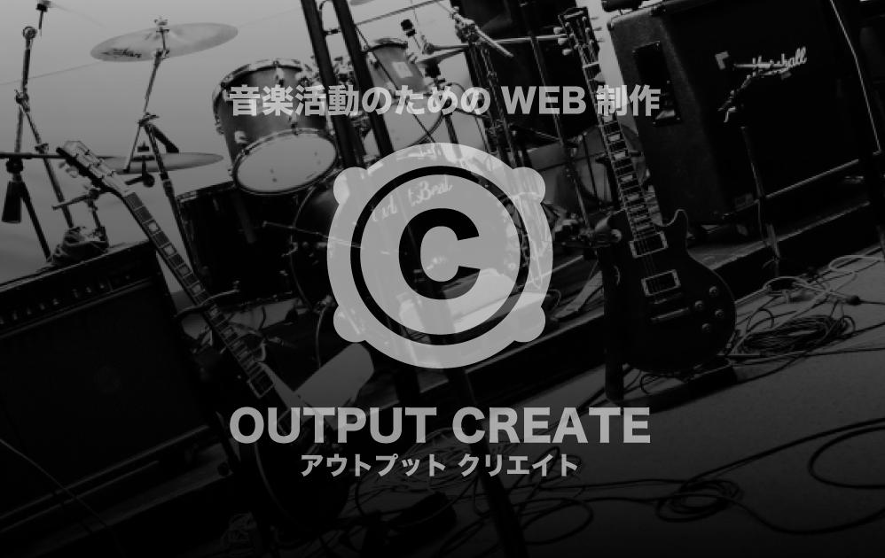 OUTPUT CREATE