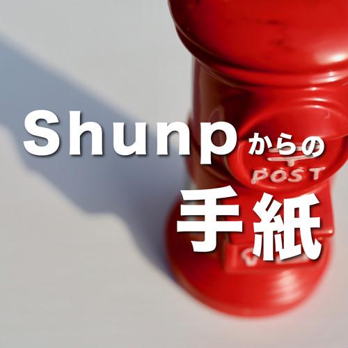 レンタルShunp